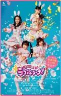 ポリス×戦士 ラブパトリーナ! DVD BOX vol.3