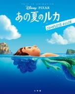 あの夏のルカ コンプリートガイド This Is Animation