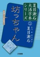 夏目漱石 1 坊っちゃん 大活字本シリーズ