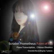 交響曲第5番『プロメテウス』7台ピアノ版、詩曲集、ポエム・ノクターン 岡城千歳