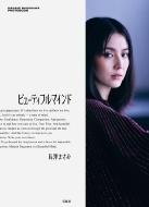 長澤まさみ 写真集『ビューティフルマインド』