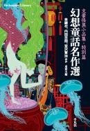 幻想童話名作選 文豪怪異小品集 特別篇 平凡社ライブラリー