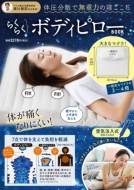 体圧分散で無重力の寝ごこち らくらくボディピローBOOK
