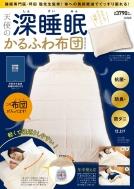 天使の深睡眠かるふわ布団BOOK 抗菌・防臭・防ダニ仕上げ