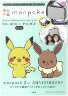 monpoke 2021 AUTUMN / WINTER COLLECTION BIG MULTI POUCH BOOK