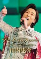 Yamauchi Keisuke Playback Part 2-Nhk 2