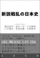 新説争乱の日本史 SB新書