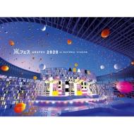 アラフェス2020 at国立競技場【通常盤DVD/初回プレス仕様】