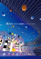 アラフェス2020 at国立競技場【通常盤DVD】