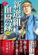 新選組血風録 一 文春時代コミックス