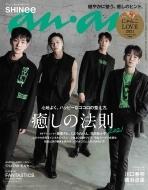 an・an (アン・アン)2021年 6月 23日号 【表紙:SHINee】