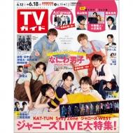週刊TVガイド 関東版 2021年 6月 18日号