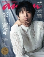an・an (アン・アン)2021年 6月 16日号 【表紙:岸優太(King & Prince)】