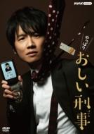 やっぱりおしい刑事 DVD-BOX