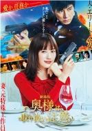 劇場版「奥様は、取り扱い注意」DVD 通常版