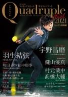 フィギュアスケート男子ファンブック Quadruple Axel 2021 シーズン総集編 別冊山と溪谷