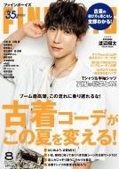 FINEBOYS (ファインボーイズ)2021年 8月号 【表紙:渡辺翔太】