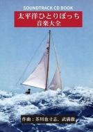 『太平洋ひとりぼっち 音楽大全』 作曲:芥川也寸志、武満 徹