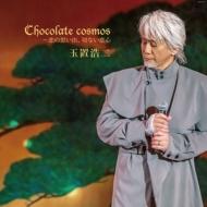 Chocolate cosmos 〜恋の思い出、切ない恋心 (2枚組アナログレコード)