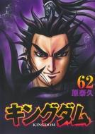 キングダム 62 ヤングジャンプコミックス