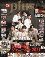 TVガイドPLUS Vol.43【表紙:Kis-My-Ft2】[TVガイドMOOK]