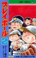 プレイボール2 12 ジャンプコミックス