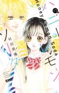 ハニーレモンソーダ 17 りぼんマスコットコミックス