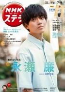 NHKウィークリーステラ 2021年 7月 9日号 【表紙:永瀬廉】