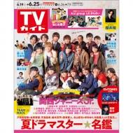 週刊TVガイド 関東版 2021年 6月 25日号