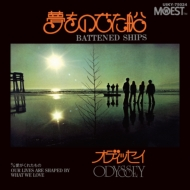 Battened Ships / Our Lives Are Shaped By What We Love (オレンジ・ヴァイナル仕様/7インチシングルレコード)