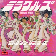 I Believe In Miracles (Lp Version)/ I Believe In Miracles (7inch Version)(ピンク・ヴァイナル仕様/7インチシングルレコード)