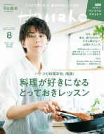 Hanako (ハナコ)2021年 8月号 【表紙:北山宏光(Kis-My-Ft2)】