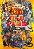 日本妖怪×世界モンスター大集結!妖怪バトル&大図鑑