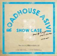 ROAD HOUSE ASIVI SHOW CASE Uncyaba/ワダツミの木 〜 Mighty Massa dub & remix 【完全限定プレス】(12インチシングルレコード)