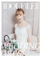 IDOL FILE Vol.22 WEDDING DRESS【表紙:カエデフェニックス(豆柴の大群)】