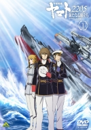 宇宙戦艦ヤマト2205 新たなる旅立ち 1 DVD