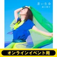 《イベント対象》蒼い生命【初回限定盤】(+Blu-ray)《全額内金》