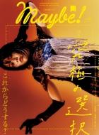 Maybe! Vol.11 SHOGAKUKAN SELECT MOOK