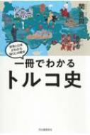 一冊でわかるトルコ史 世界と日本がわかる国ぐにの歴史