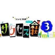 テレビ演劇 サクセス荘3 mini DVD