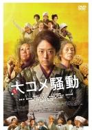 大コメ騒動 豪華版 DVD