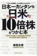 日本一カンタンな日米10倍株をつかむ本 これから本格的に上がる株がよくわかる!