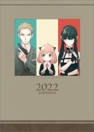 SPY×FAMILY[2022年スケジュール帳]