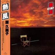 熱風 (アナログレコード)