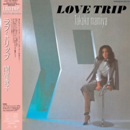 LOVE TRIP Deluxe Edition (45回転/2枚組/180グラム重量盤レコード)