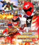 ゴーカイジャー ゴセイジャー スーパー戦隊199ヒーロー大決戦 [Blu-ray]
