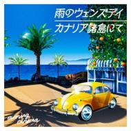 雨のウェンズデイ / カナリア諸島にて (7インチシングルレコード)