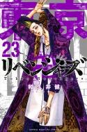 東京卍リベンジャーズ 23 週刊少年マガジンKC