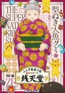 『ふしぎ駄菓子屋 銭天堂』型ぬき人魚グミ
