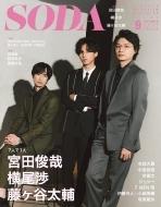 SODA (ソーダ)2021年 9月号 【表紙:宮田俊哉×横尾渉×藤ヶ谷太輔】
